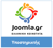 solutions developer, joomla, joomla developer, custom joomla, bridge joomla, plugin joomla, ελληνική κοινώτητα joomla, hosting joomla, hosting provider, business support, greek community joomla, επεκτάσεις σε joomla, υποστηρικτής joomla, e-base joomla, ebase joomla, joomla optimized, joomla.gr, joomlatalks, joomla talks