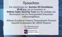 ECSC-2019-invitation.jpg